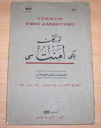 türkün yeni amentüsü tekin alp moiz kohen kapagi atatürkü tanrilastirma temayülü.