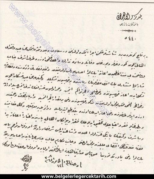 Sultan ikinci Abdülhamid fakir fukara muhtaclara yardim edilmesine dair ferman