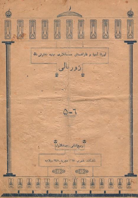 SADUM Dergisi, 5. ve 6. sayılar, Taşkent, 1947 Kadir Misiroglu stalin Kuran okuttu Yasin okuttu stalin